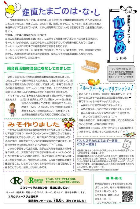 430_minami_3