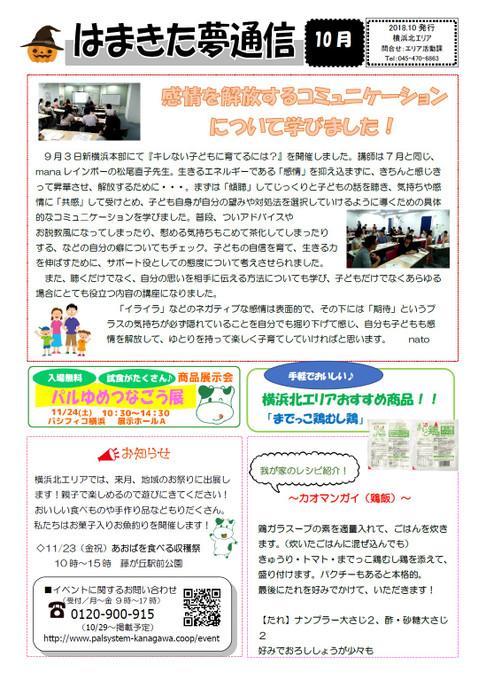 Yokohamakita