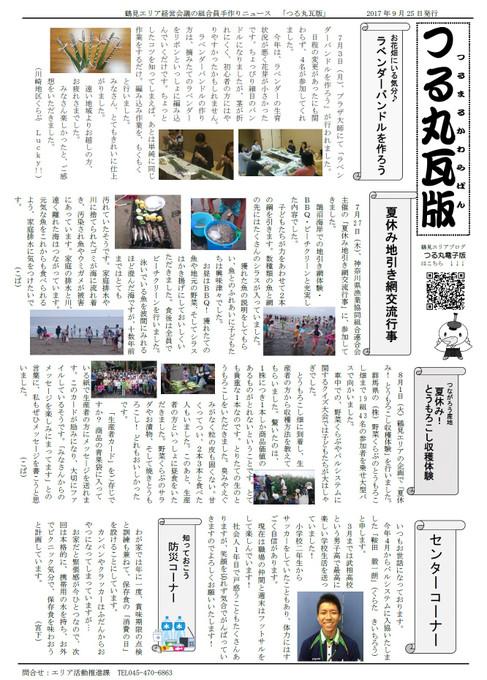 Tsurumi_2