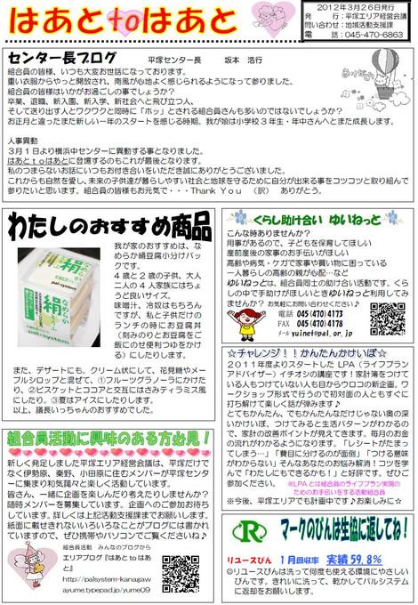 Hiratuka387