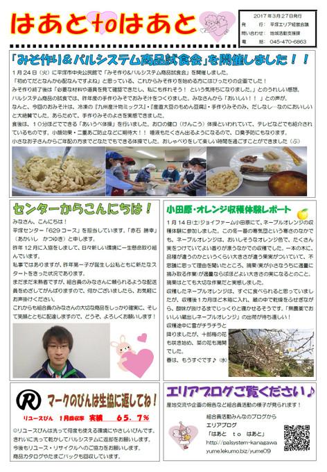 Hiratsuka_3