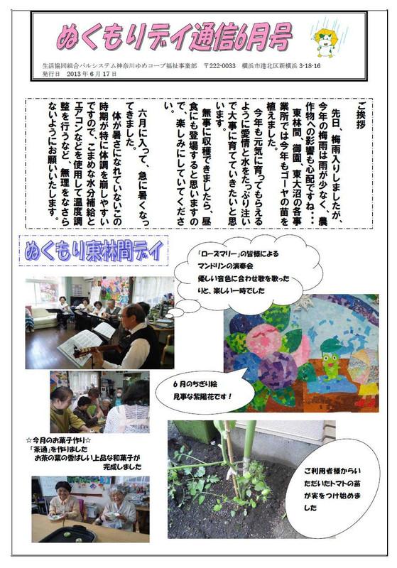 Nukumori1