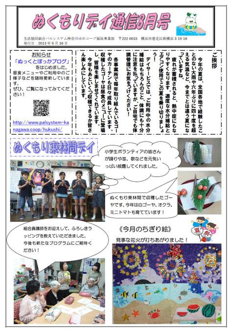 08nukumori1_2