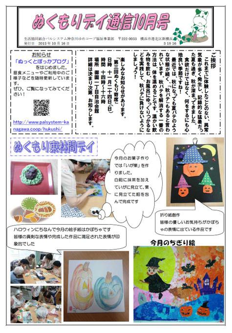 10nukumori1_2