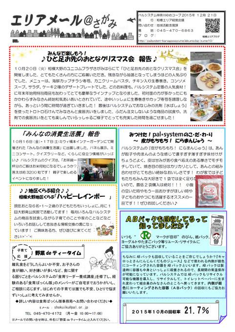 Sagami_2