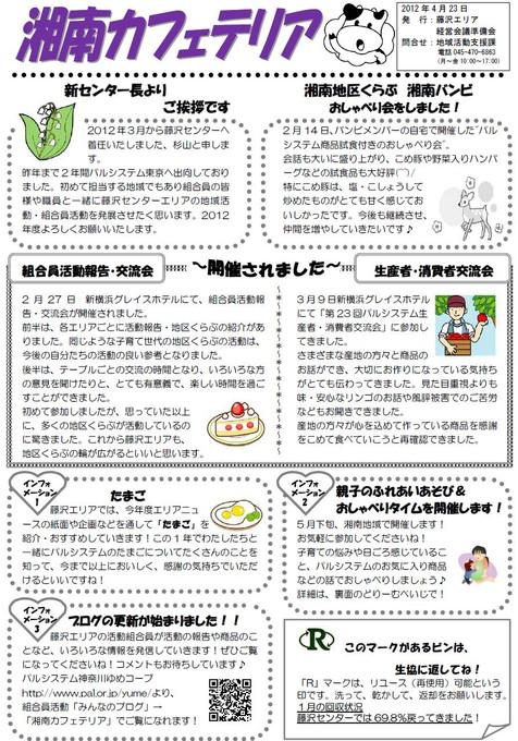 390fujisawa