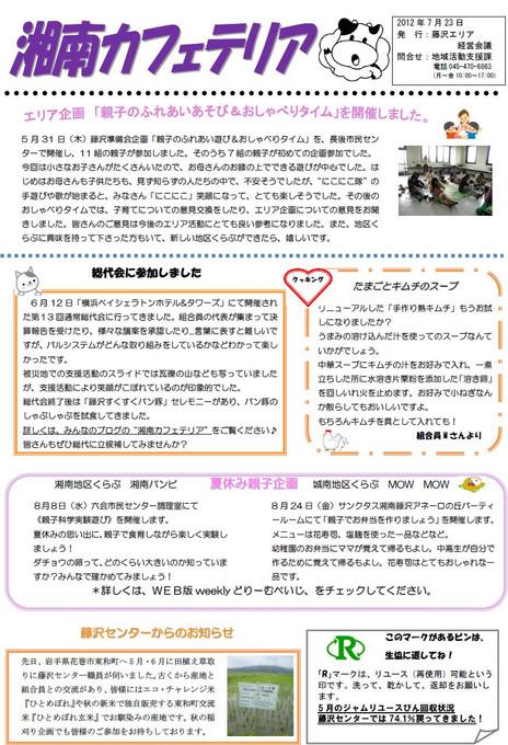 Fujisawa397_2