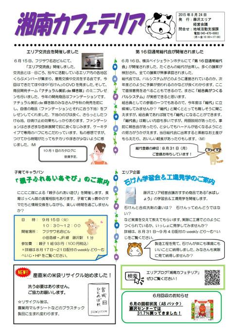544hujisawa_3