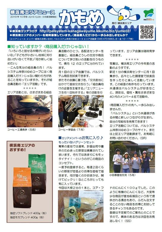 Yokohamaminami_2