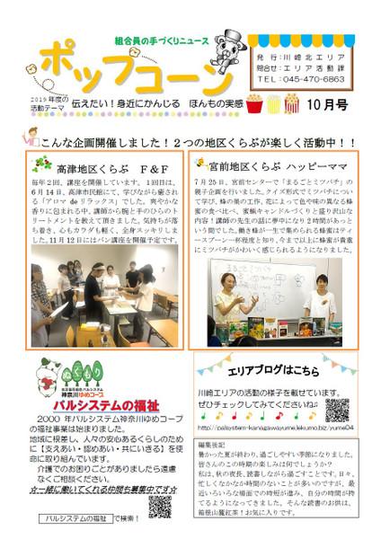Kawasakikita_2