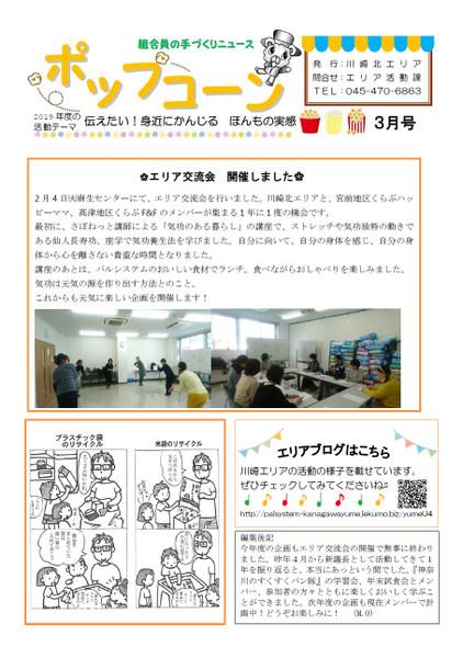 Kawasakikita_3