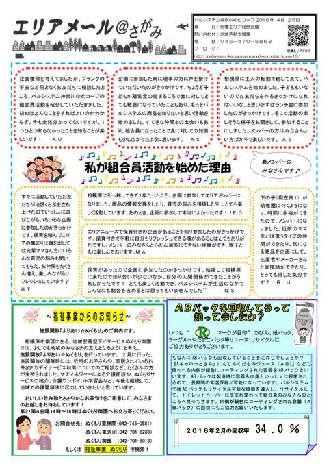 571_sagami
