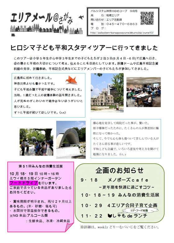 Sagami_3