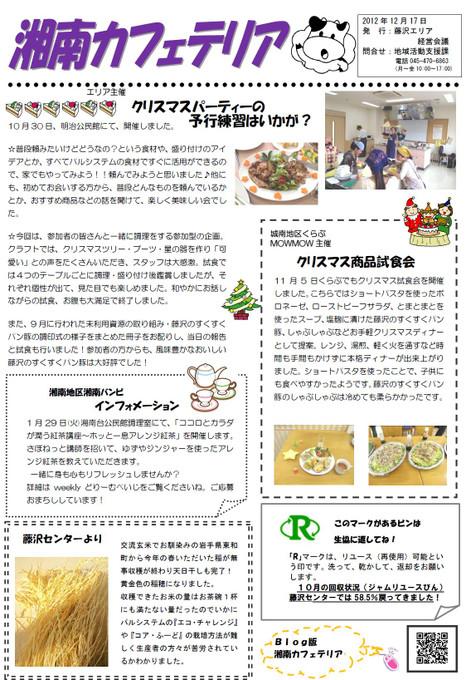 414fujisawa